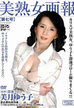 Beautiful Japanese Milf Pictorial
