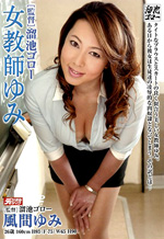 Horny Female Teacher Yumi