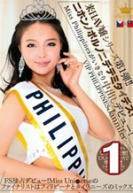 Miss Phillipines VIP First Nakadashi 1