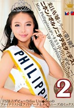 Miss Phillipines VIP First Nakadashi 2