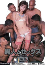 Sex With Black Dudes MIAD-194