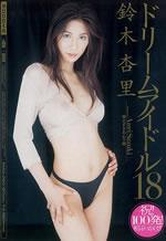 Japanese Bukkake Dream Idol 18