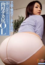Thickness Big Ass Lewd Office Lady