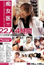 MIBD-050 - Lewd Woman Doctor aka 22 Women 4 Hour
