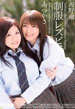 School Uniform Lesbians Part 1