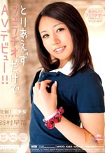 Fellatio AV Debut Sanae Tanimura
