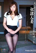 Yuna Mizumoto in Office Outfit and Stockings