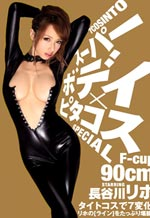 Super Body Tight Fitting Costume Special