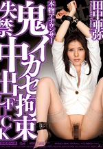 MIGD-184 - Actual Announcer Demon Ecstasy Restraint Incontinence Nakadashi Fuck 
