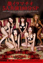Hard Irrumatio 5 Actresses SP