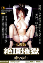 Climax Hell Female Teacher Education
