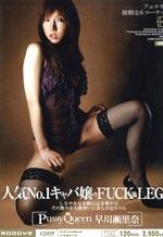 Asian Pussy Queen Fuckable Legs