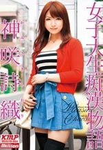 God Shiori Saki story Caressing female students