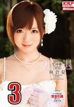 JAV Star Yu Asakura Final Performance 3