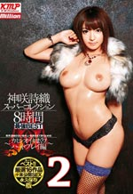 Premium JAV Star Super Compilation 2