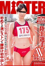 AV Debut Kawashima Rena 19-Year-Old Gal