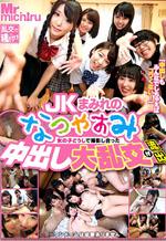 Horny Schoolgirls Creampie Orgy