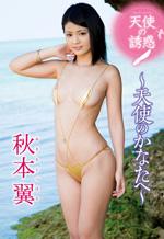 Asian Softcore Teen Idol Tsubasa Akimoto