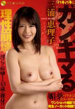 Gorgeous Eriko Miura Tapped to Oblivion