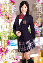 High-Class Nakadashi Uniform Soapland