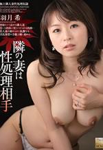 The Neighbor's Wife MILF Sex