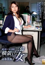Lewd Office Lady Hardworking Woman
