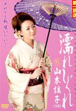 Wet Shigure Beauty 38 Yr Old AV Debut
