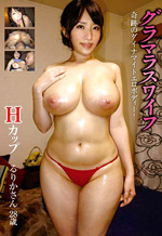 Glamorous Wife Dynamite Erotic Body