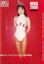 1995 MVG 2000 Miss Japan Drinks Cum Japanese Bukkake