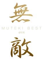 Muteki Best Japanese Femdom