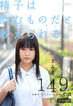 Japanese Schoolgirl's Semen Drinking Lesson