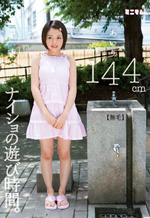 Gal's Secret Playtime 144cm-Tall Slut