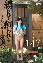 Shaved 147cm Tall Rina Bound Fetish