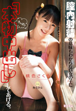 Lewd Japanese Teen Internal Ejaculation