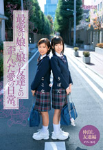 Beloved Teen Aged Japanese Schoolgirls