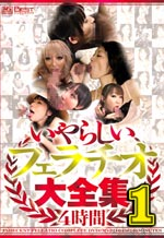 Japanese Fellatio Special Collection 1