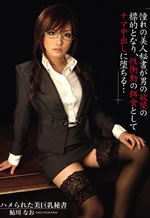 Beautiful Secretary Creampies Nakadashi