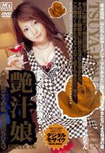 Tsuya-Jiru Misume 6