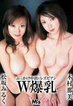 Facials Nakadashi Busty Asian Ladies