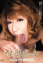 Cock Inside Throat Lascivious Lady
