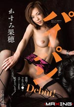 Japanese Porn Star's Shaved Pussy Debut