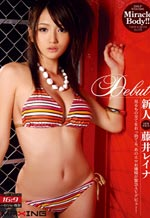Newcomer Reina Fujii