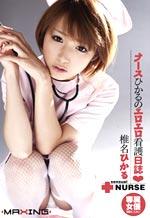 Nurse Hikaru's Ero Ero Service Details