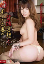 Japanese Sex Crave MILF