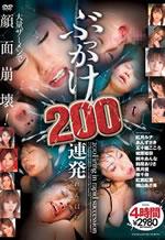 200 Bukkake