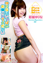 Pure Softcore Beauty Japanese Gravure Idol