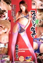 Hardcore Japanese Fetish JAV Actress