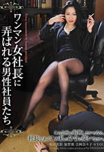 Japanese Female Domination Asian Smoking and Femdom