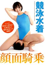 Japanese Women Swimsuit Face Sitting