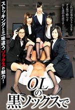 Asian Office Ladies Black Socks Fetish
